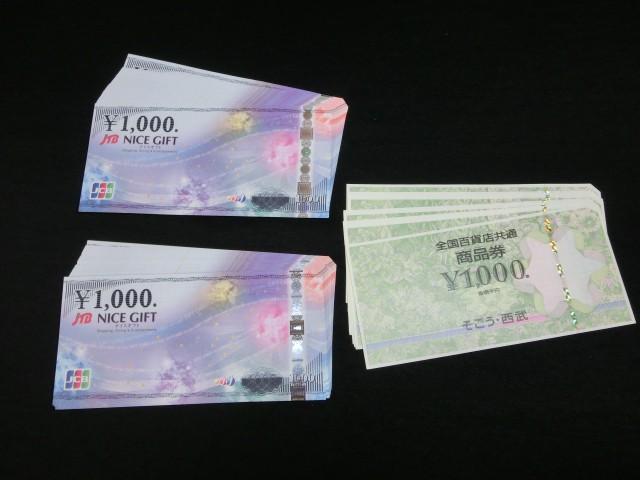 JTBギフトカード&百貨店商品券 1000円×98枚 98000円分