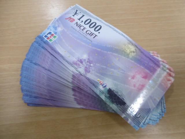 JCBギフトカード¥1000×82枚 82000円分 成田冨里店
