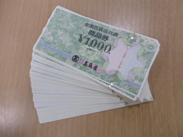 全国百貨店共通商品券¥1000×120枚 イオンタウン成田冨里店