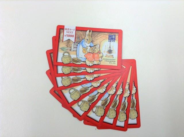 図書カードNEXT 9枚 金券 お買取りさせて頂きました♪茂原店!