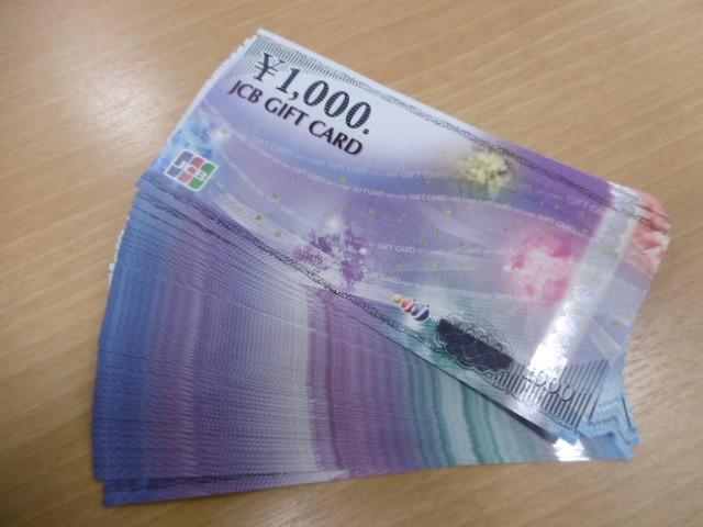 JCBギフトカード ¥1000×63枚 63000円分 成田富里店