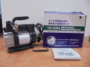 タスコ オイル逆流防止弁付高性能小型真空ポンプ TA150RA