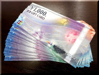 JCBギフトカード1,000円×17枚を高価買取致しました。四街道店