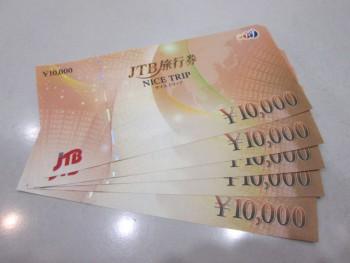 JTB旅行券 10000円×5 50000円分