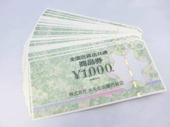 全国百貨店共通商品券1000円×51枚 51000円分