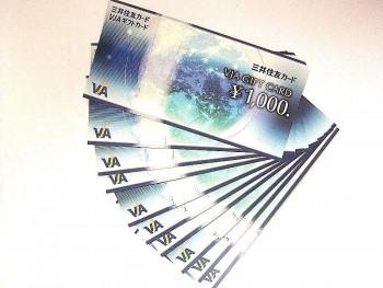 VJAギフトカード1000円×10枚 10000円分