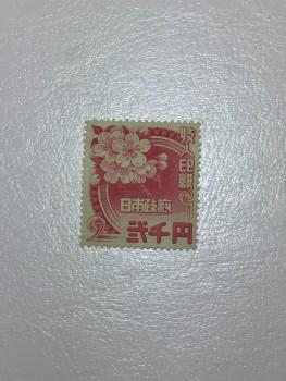 旧デザイン収入印紙