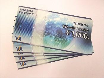 VJAギフトカード 1000円×5枚 5000円分