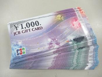 JCBギフトカード1,000円×225枚