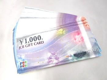 JCBギフトカード1000円×50枚 50,000円分
