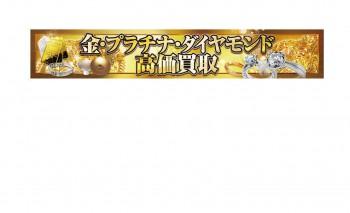 金・プラチナ・ダイヤモンド高価買取
