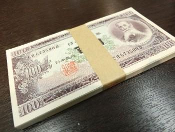 100円札 板垣 100枚 ピン札