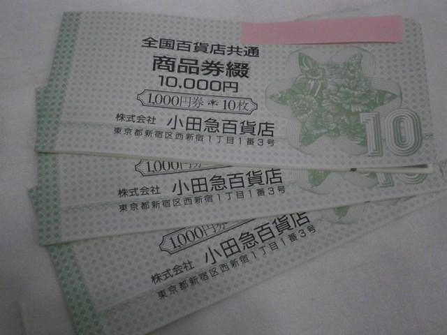全国百貨店共通商品券30枚(30,000円分)【請西店】