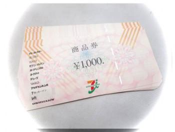 セブン&アイ商品券1000円×30枚 30,000円分