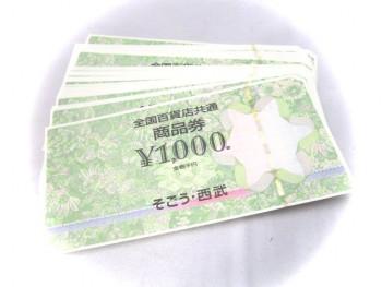 全国百貨店共通商品券1,000円×30枚 30,000円分