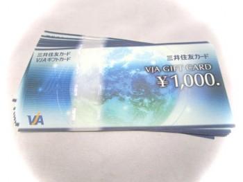 VJAギフトカード 1000円×8枚 8000円分