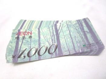 イオン商品券 1000円×17枚 17000円分