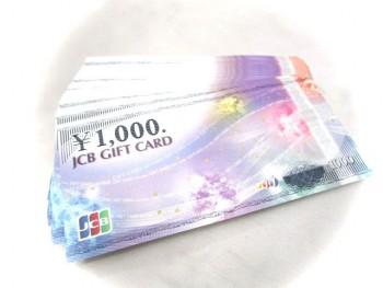 JCBギフトカード 80,000円分