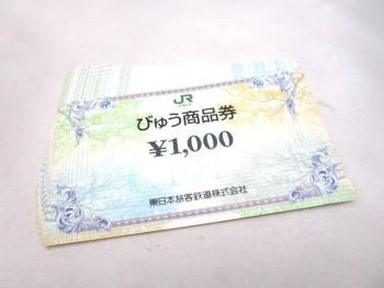 びゅう商品券1000円×10枚 10000円分
