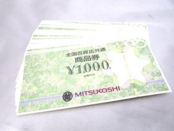 全国百貨店共通商品券1000円×38枚 38000円分