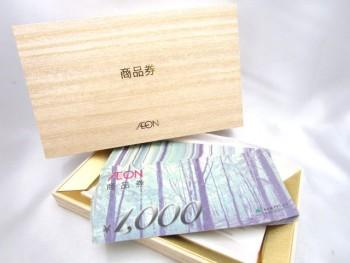 イオン商品券1000円×55枚 55000円分