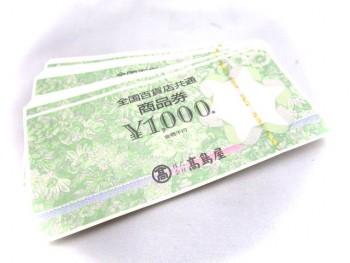 全国百貨店共通商品券1000円×30枚 30000円分
