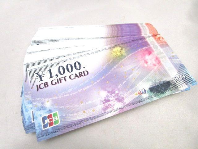 JCBギフトカード1000円×100枚 10万円分