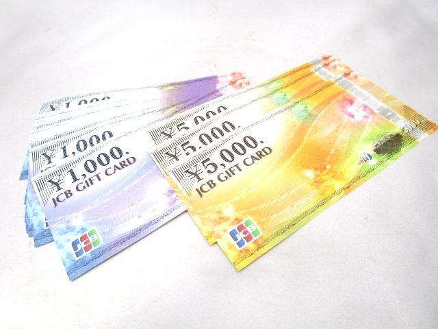 JCBギフトカード1000円&5000円 額面28000円分