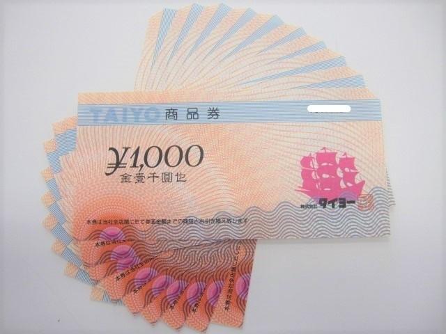 タイヨー 商品券 1000円券×10枚