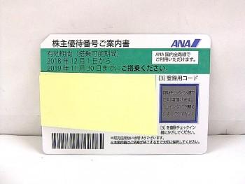 ANA 株主優待券 2018/12/01~2019/11/30