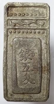 明和五匁銀(めいわごもんめぎん)