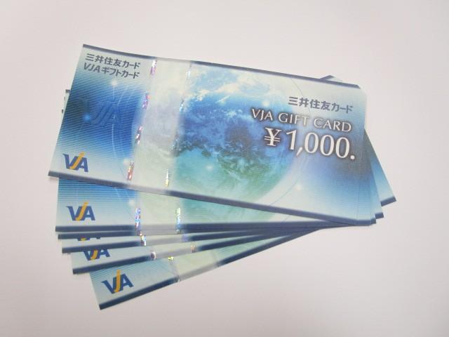 VJAギフトカード 6000円分