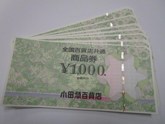 全国百貨店共通商品券 1000円 16000円分