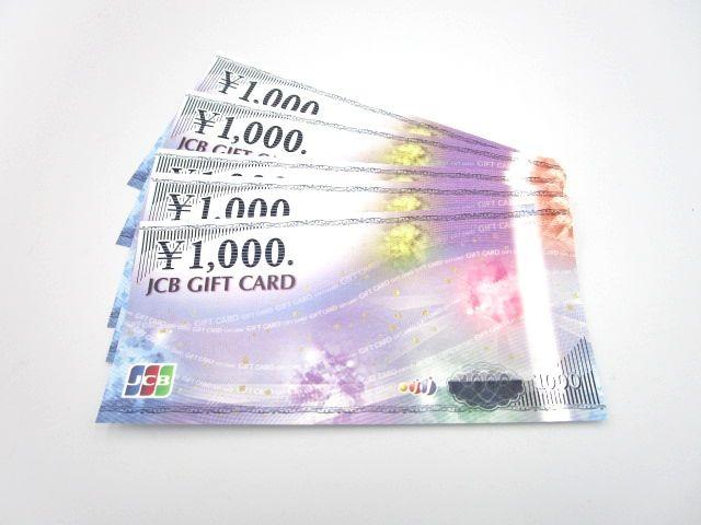JCBギフトカード1000円×5枚 5000円分