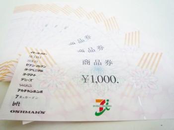 セブン&アイ1000 商品券【30枚】