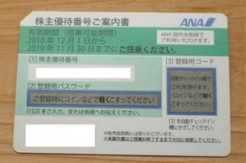 ANA株主
