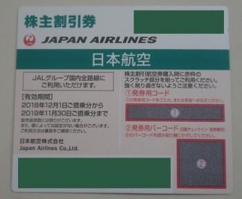 JAL株主