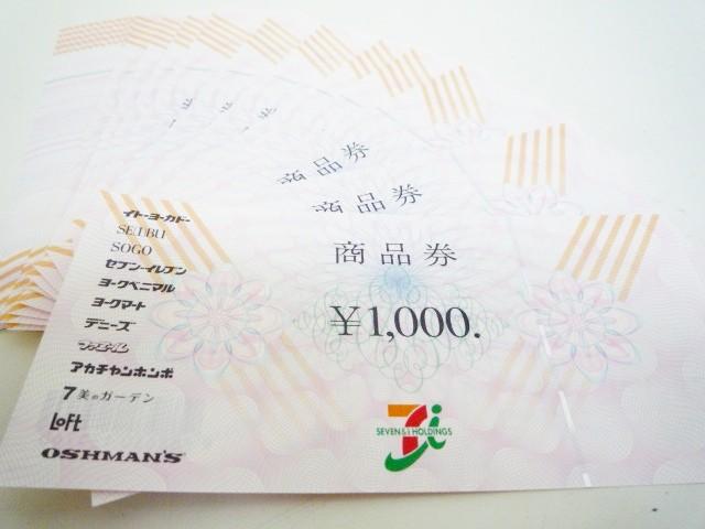 【97%買取】セブン&アイ商品券 1000×100枚